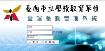 http://tainan.cloudhr.tw/TN_school